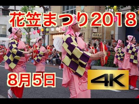 山形花笠まつり2018【4K】8月5日