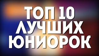 ТОП 10 ЛУЧШИХ ЮНИОРОК | TOP 10 BEST JUNIORS