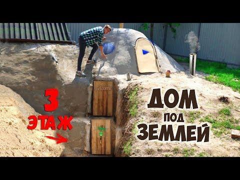 3-Х ЭТАЖНЫЙ ДОМ ИЗ ЦЕМЕНТА - ДОМ ПОД ЗЕМЛЕЙ - DIY