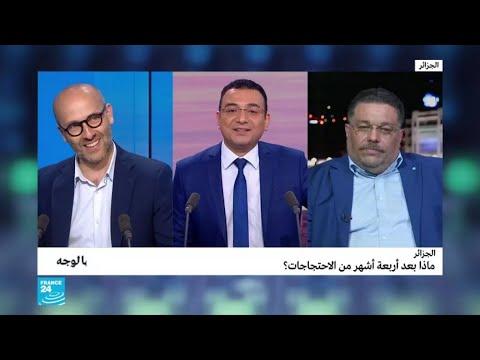 الجزائر.. ماذا بعد أربعة أشهر من الاحتجاجات؟  - نشر قبل 3 ساعة