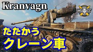 【WoT:Kranvagn】ゆっくり実況でおくる戦車戦Part875 byアラモンド
