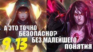 Сона и Тарик (Имба-Связка) геймплей 9.13 (Sona-Taric)|Лига легенд| Сапорты решают