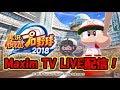 【実況パワフルプロ野球2018】Maxim TV LIVE配信!【テスト配信】