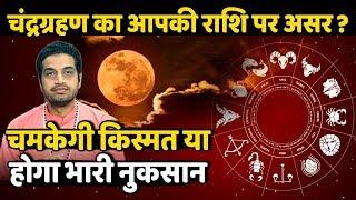 Chandra Grahan 2020: इन राशि वालों की चमकेगी किस्मत। Astrologer Mayank Sharma