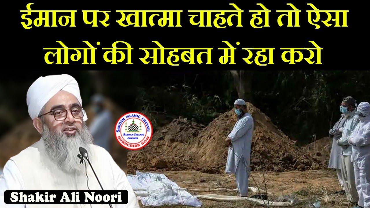 Emaam Par Khatma Chahte Ho To Aisa Logo Ki Sohbat Mein Raha Karo Maulana Shakir Ali Noori