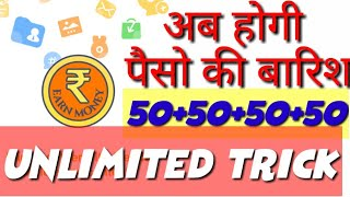 Lopscoop refer script | unlimited trick per refer 50rs - mysuperkino ru