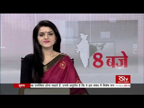Hindi News Bulletin   हिंदी समाचार बुलेटिन – November 14, 2019 (8 pm)