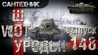 WoT уроды Выпуск #148 ~World of Tanks (wot)