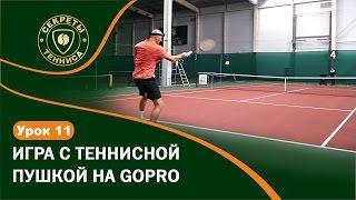 Игра с теннисной пушкой на GoPro Урок 11 СЕКРЕТЫ БОЛЬШОГО ТЕННИСА