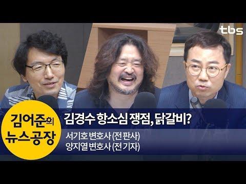 김경수 항소심 쟁점, 닭갈비? (서기호, 양지열) | 김어준의 뉴스공장