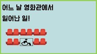 [장사꾼's 장애사회생존기] 영화 보는 날