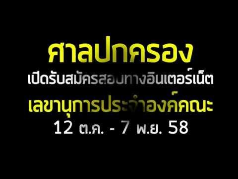 ศาลปกครอง เปิดรับสมัครสอบพนักงานราชการ 12 ต.ค. -7 พ.ย. 2558