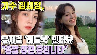 【ENG】가수 김세정, 뮤지컬 레드북 안나 역할에 대한…
