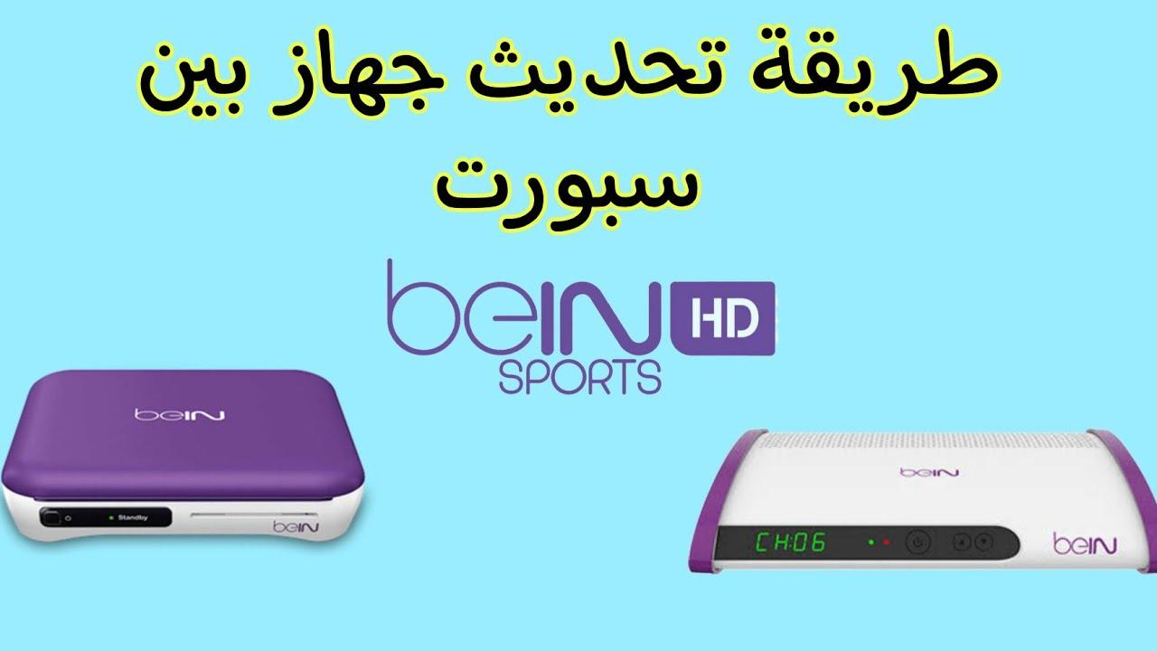 طريقة تحديث اجهزة بين 2020 beIN_SPORTS