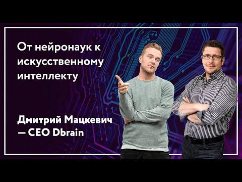 Дмитрий Мацкевич | CEO Dbrain - нейронауки, когнитивные искажения, искусственный интеллект и бизнес.