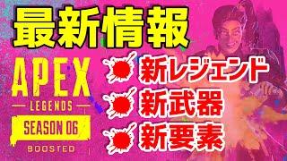 【APEX LEGENDS】最新情報!新キャラ,新武器,新要素確定!熱い!【エーペックスレジェンズ】