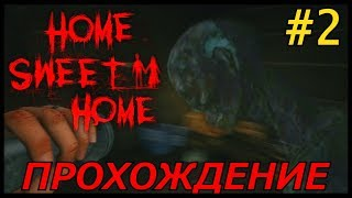 Home Sweet Home Прохождение. (Огромный Монстр) #2 Серия