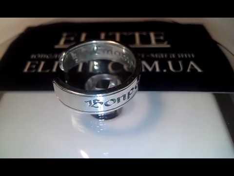 Кольцо с надписью Вопреки всему, кольцо Соломона