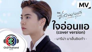 ใจอ่อนแอ (cover version) Ost.ซ่อนเงารัก | มารีน่า บาเล็นซิเอก้า | Official MV