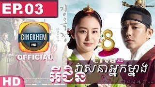 Video Korean Drama Speak khmer Veasna Neak Maneang Ei Chen Ep.03[HD] Cinekhemhd download MP3, 3GP, MP4, WEBM, AVI, FLV Juli 2018