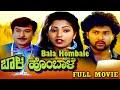 Bala Hombale  Kannada Full Movie  Rajesh, Vinod Alva, Suman, Ranganathan  Full HD