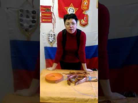 Георгиевская лента. ООО Золотая сфера о георгиевской ленте