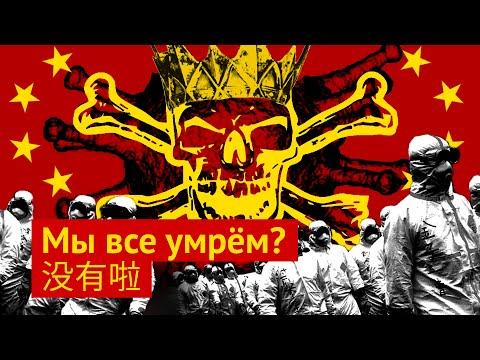 Коронавирус в Китае: стоит ли бить тревогу?