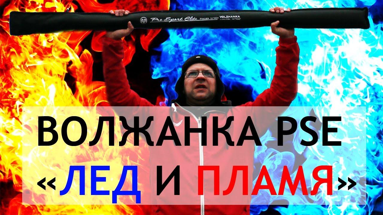 Волжанка Pro Sport Elite - ЛЕД И ПЛАМЯ!