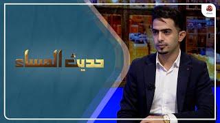 """حملة يمنية تتصدر الترند تحت هاشتاج """" الحوثي منظمة إرهابية """" بلغات عدة   حديث المساء"""
