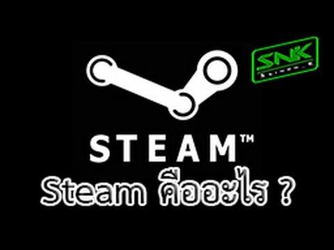 Steam คืออะไร ?