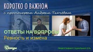 Ревность и измена о. Андрей Ткачев о прелюбодеянии и терпении