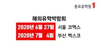 2020 해외유학박람회 개최! 6월 27일 서울 코엑스…