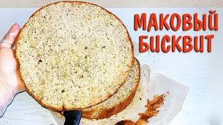 Обалденный Рецепт Макового Воздушного Бисквита Нереально Вкусный
