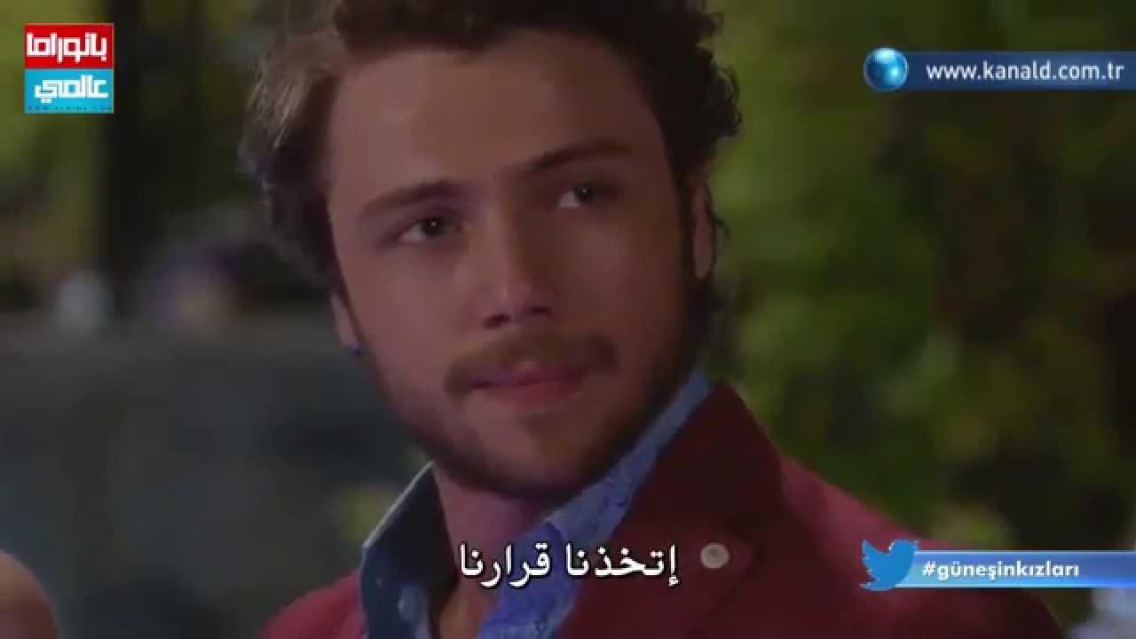 مسلسل بنات الشمس Gunesin Kizlari الإعلان الترويجي 2 مترجم