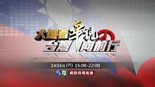 大選看華視 台灣向前行 - 1/6 15:00-22:00 Live直播