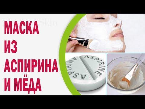 Маска для лица с аспирином. Чистка лица от Шелли Баррет(аспирин, мед). Скрабы для лица Beauty Ksu