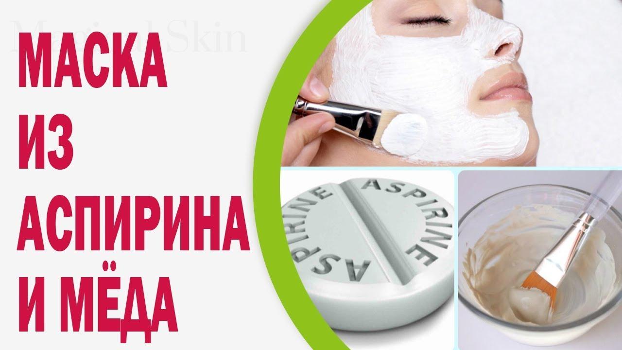 Маски для лица с ацетилсалициловой кислотой