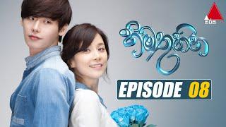 හිමතුහින - Himathuhina Ep 08   Sirasa TV   09th December 2015 Thumbnail
