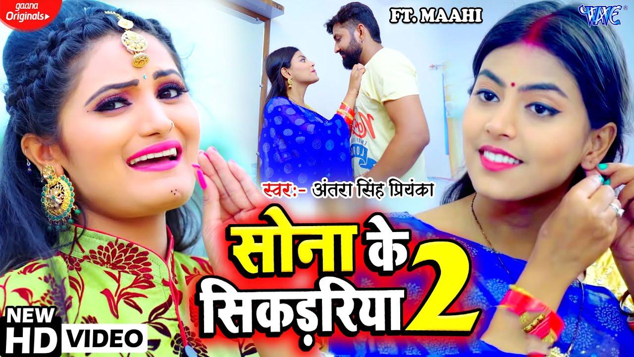 #Video - सोना के सिकड़रीया 2 - #Antra Singh Priyanka - #Bhojpuri Hit Song 2021 - Sona Ke Sikadiya 2