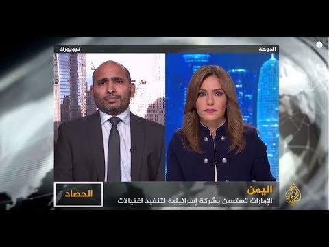 الحصاد-دلالات كشف استئجار الإمارات مرتزقة أميركيين لاغتيال شخصيات يمنية  - نشر قبل 2 ساعة