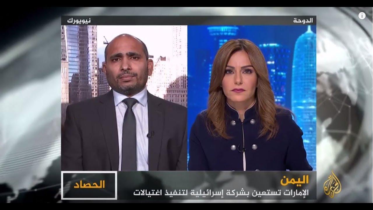 الجزيرة:الحصاد-دلالات كشف استئجار الإمارات مرتزقة أميركيين لاغتيال شخصيات يمنية