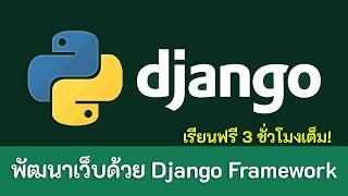 เขียนเว็บภาษา Python ด้วย Django Framework  เบื้องต้น (Full Course)