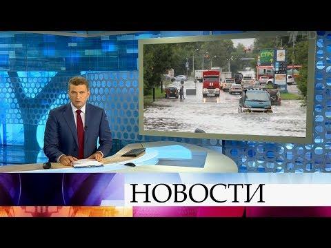 Смотреть Выпуск новостей в 18:00 от 19.08.2019 онлайн