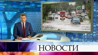 Выпуск новостей в 18:00 от 19.08.2019