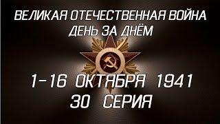 Великая война. 1-16 октября 1941. 30 серия