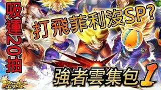 【七龍珠激戰傳說 DragonBall Legends】強者雲集包1!20抽連續轉蛋!