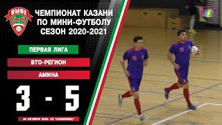 ФМФК 2020 2021 Первая лига Вто Регион vs Амина 3 5 2 1