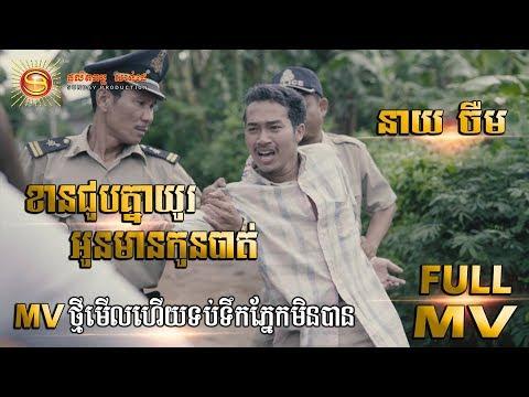 Khan Chuob Knea Yu Oun Mean Kon Bat - Neay Jerm [ MV FULL HD ]