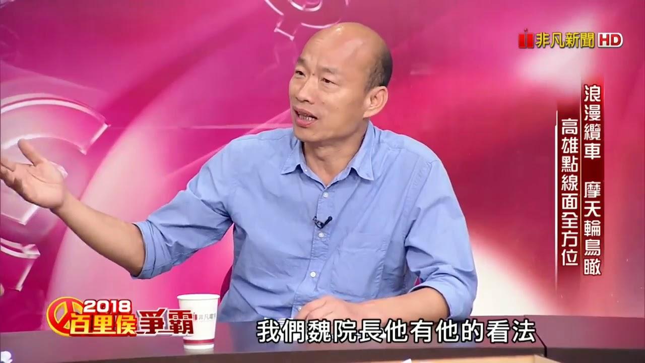 中原大學設計學院前副院長魏主榮談高雄愛河摩天輪 愛情產業練