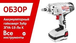 Обзор аккумуляторного гайковерта Зубр ЗГУА-18-Ли К